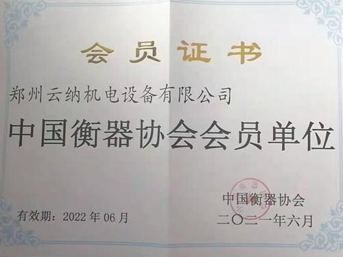 祝贺郑州云纳机电设备有限公司成为中国
